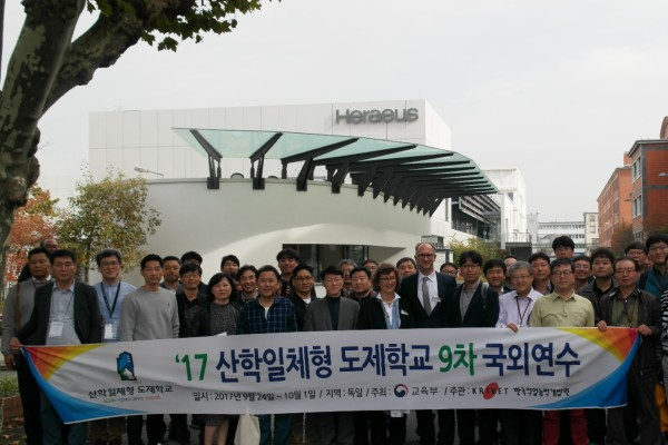 Korean delegation visits Heraeus headquarter in Hanau