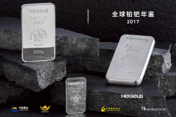 Heraeus Launches World-class Precious Metals Services in China Market: to Support Chinese High-tech Industries Upgrading and International Market Exploration along the Belt and Road Regions